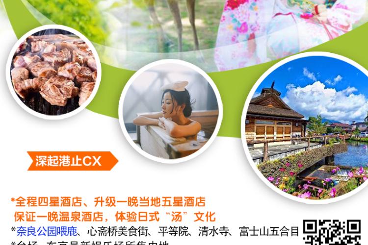 日本本州6天双古都温泉经典六天之旅