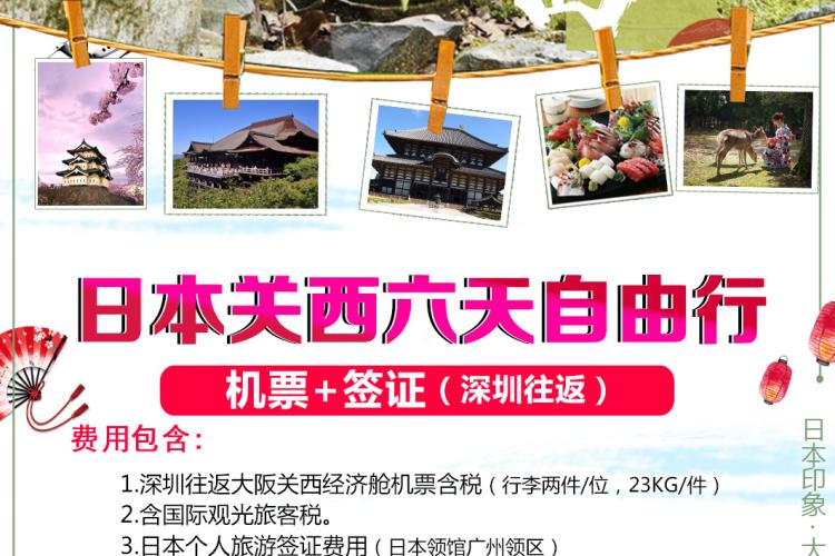 【2799元起日本特惠自由行】日本关西6天自由行机票含税+签证 (深圳往返)