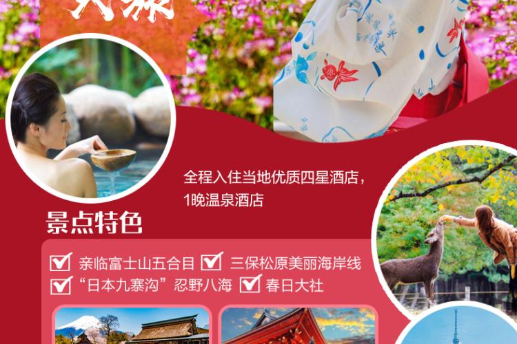 【三保松原观海】 本州奈良公园三保松原观海精彩六天游