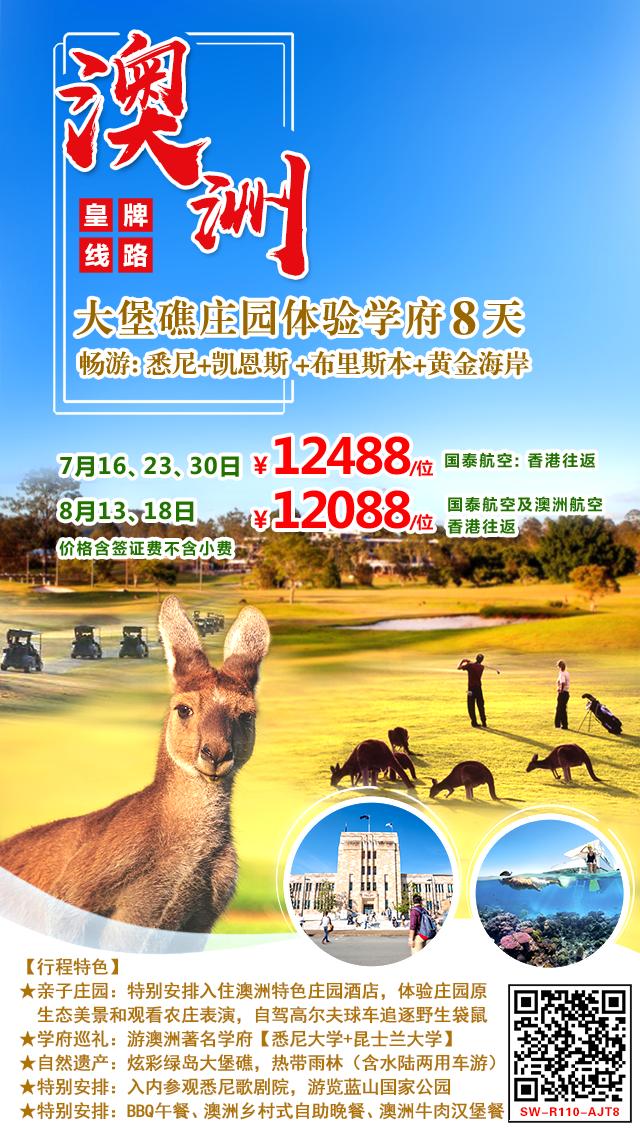 《亲子庄园》 澳洲大堡礁庄园体验学府8天(7-8月)