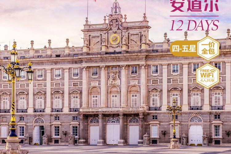 2020年1-3月舌尖米其林——西班牙葡萄牙+安道尔12天四-五星一价全包12D9N(KL)LISBCN 西签