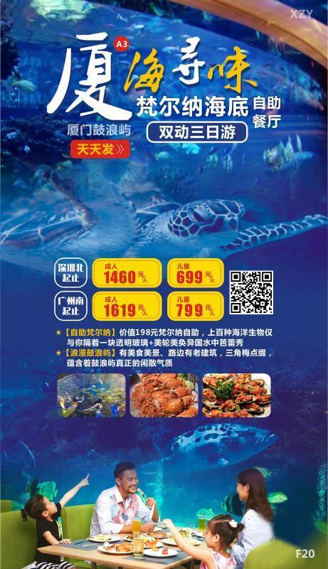 A5:樊尔纳自助海鲜餐+厦门鼓浪屿三天两晚动车【高端纯玩团】