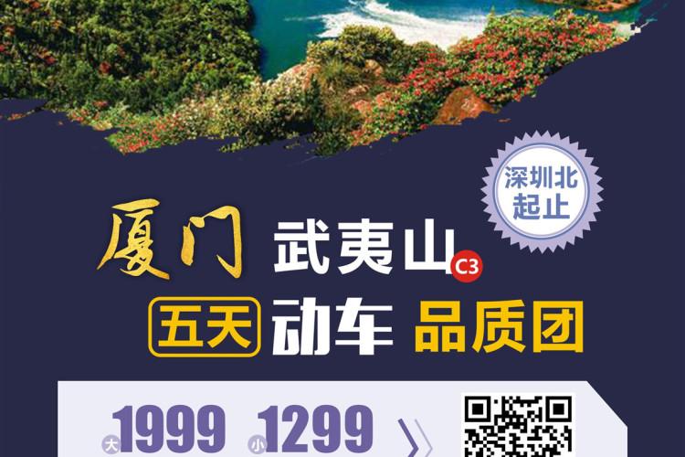 C3:厦门+武夷山五天动车团【品质团】