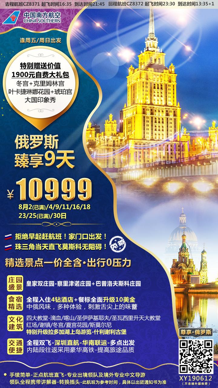 深圳直飞南航9天俄罗斯莫斯科+圣彼得堡,正点航班,华南地区免费申请联运,赠送价值1500元自费大礼包