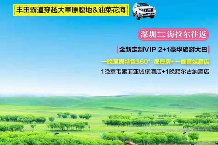 【呼伦贝尔双飞5天】全程豪华旅游大巴、大兴安岭白桦林、根河湿地、186彩带河、满洲里、蒙古人游牧部落