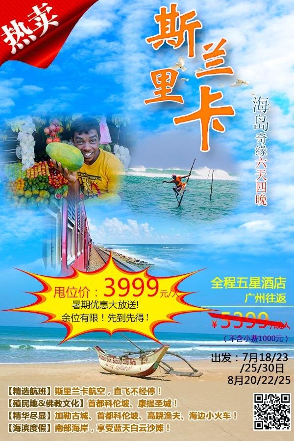 广州往返特价3999元斯里兰卡康提古城+海滨度假双飞六天?五星星度假酒店