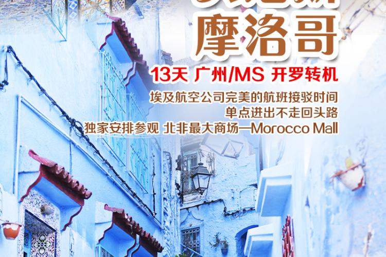 摩洛哥突尼斯12天(四-五星),马拉喀什马车之旅,乘坐四驱越野车深入撒哈拉沙漠赏景。全程不购物纯玩0自费