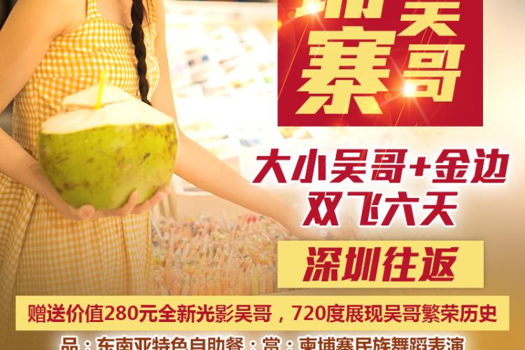 SZH6S-JWJ深圳金边+吴哥双飞六天(深航)