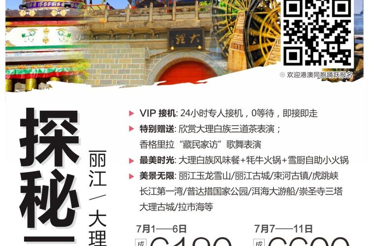 【探秘三城】丽江香格里拉大理七天双飞纯玩深度游0701