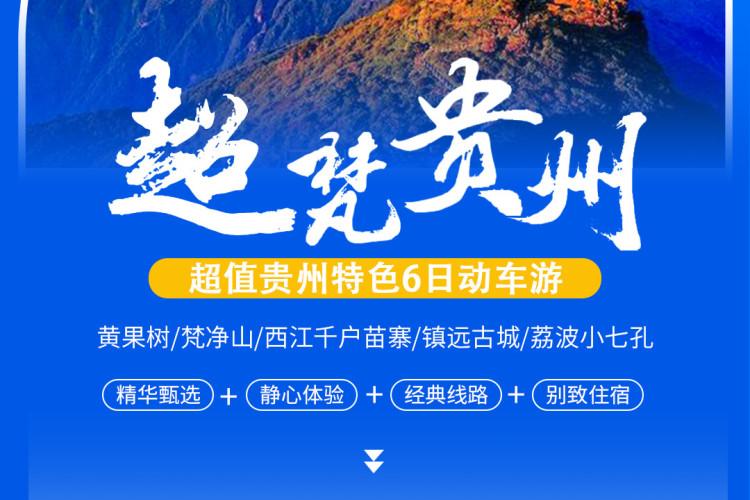 7月超梵贵州(特价) 黄果树、梵净山、西江千户苗寨、镇远古城、荔波小七孔6日动车