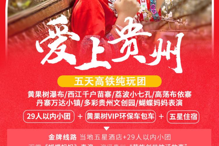 7月爱上贵州( 29人内精致小团,尊享黄果树VIP 环保车包车)