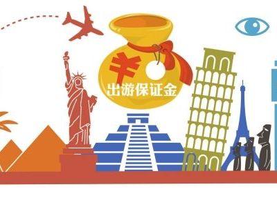 蘇州青旅出境游保證金全面實行銀行托管