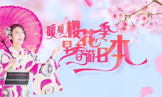 暖暖櫻花季,早春游日本
