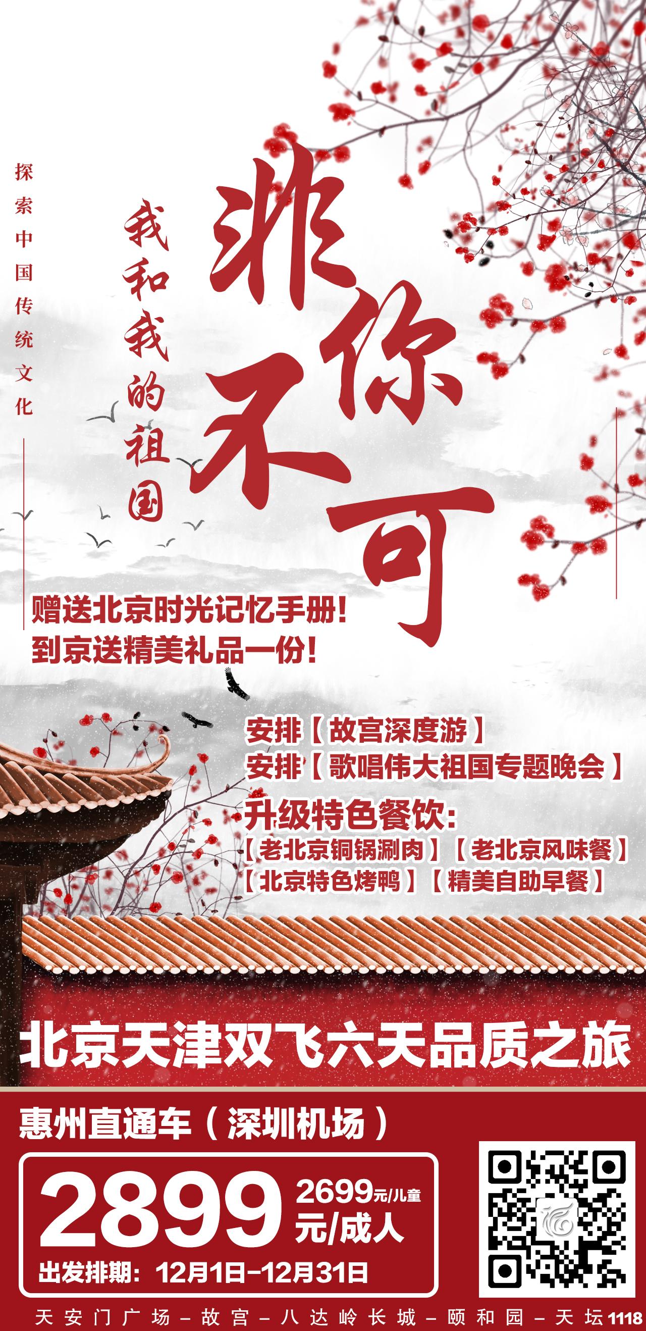 12月【暢享】北京天津雙飛六天品質之旅,北京天安門廣場、長城、故宮、贈送天津一日游