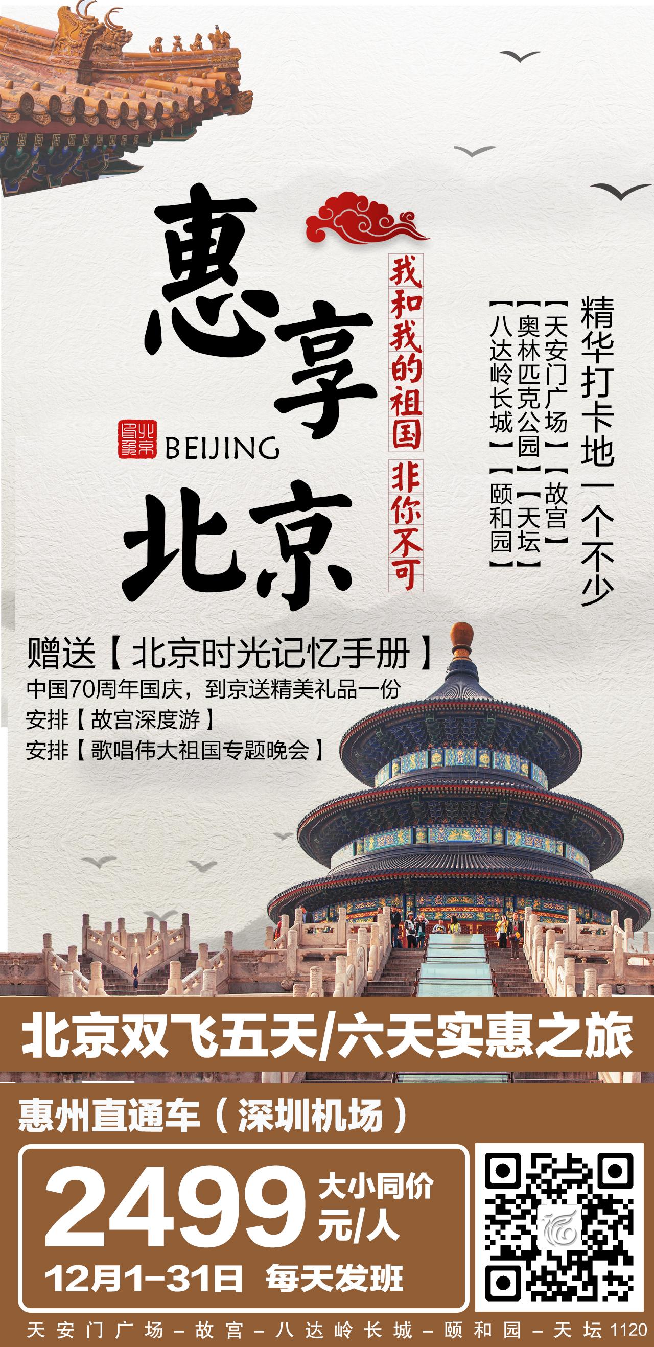 12月【樂享】北京天津雙飛六天實惠之旅-0自費景點,贈送天津一日游