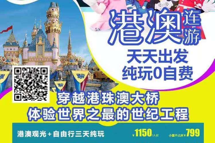 港珠澳大桥【港澳3天4天游】香港澳门轻松自由行、海洋公园、畅游迪士尼、天天出发、纯玩零购物