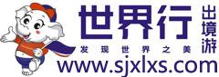 河南世界行国际旅行社股份有限公司