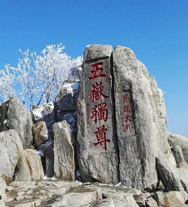 五岳獨尊泰山