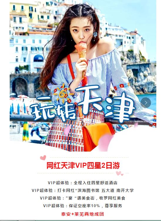 網紅天津VIP四星2日游(7月份)