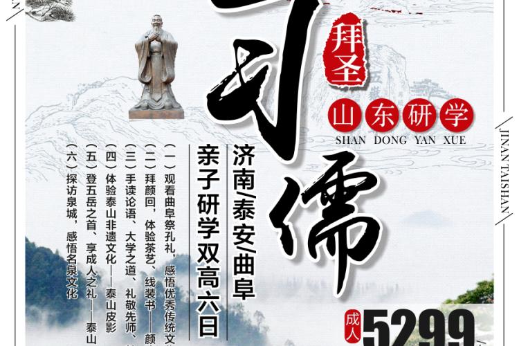 济南泰山曲阜研学双高六日游