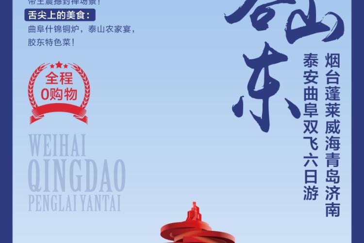 A2线:山东全线-烟台青岛济南泰安曲阜双飞六日游