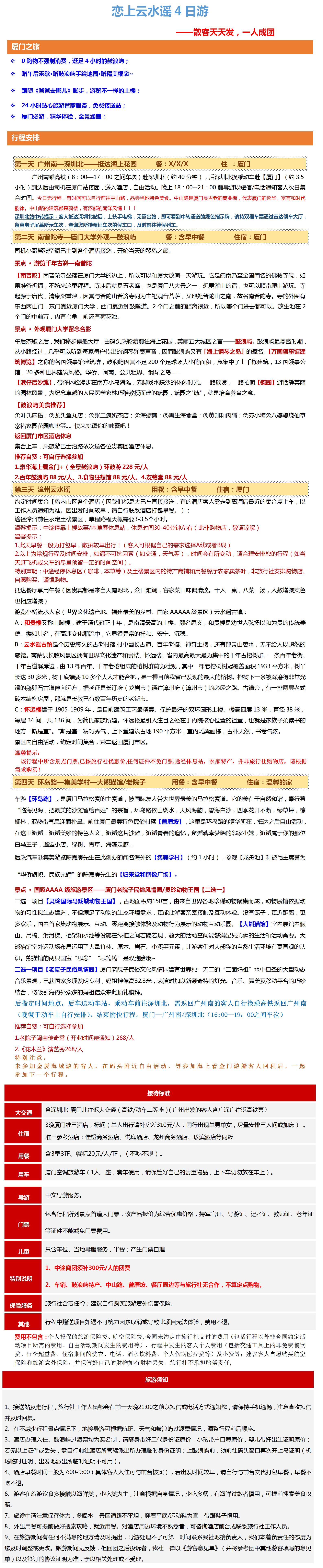 [國泰旅游] 暑期7-8月份廈門 武夷山 土樓 散拼計劃(2).png