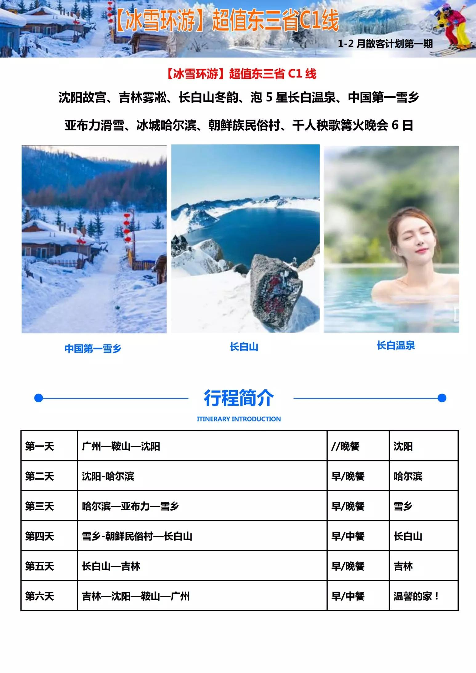 冰雪环游,超值东北三省双飞六日