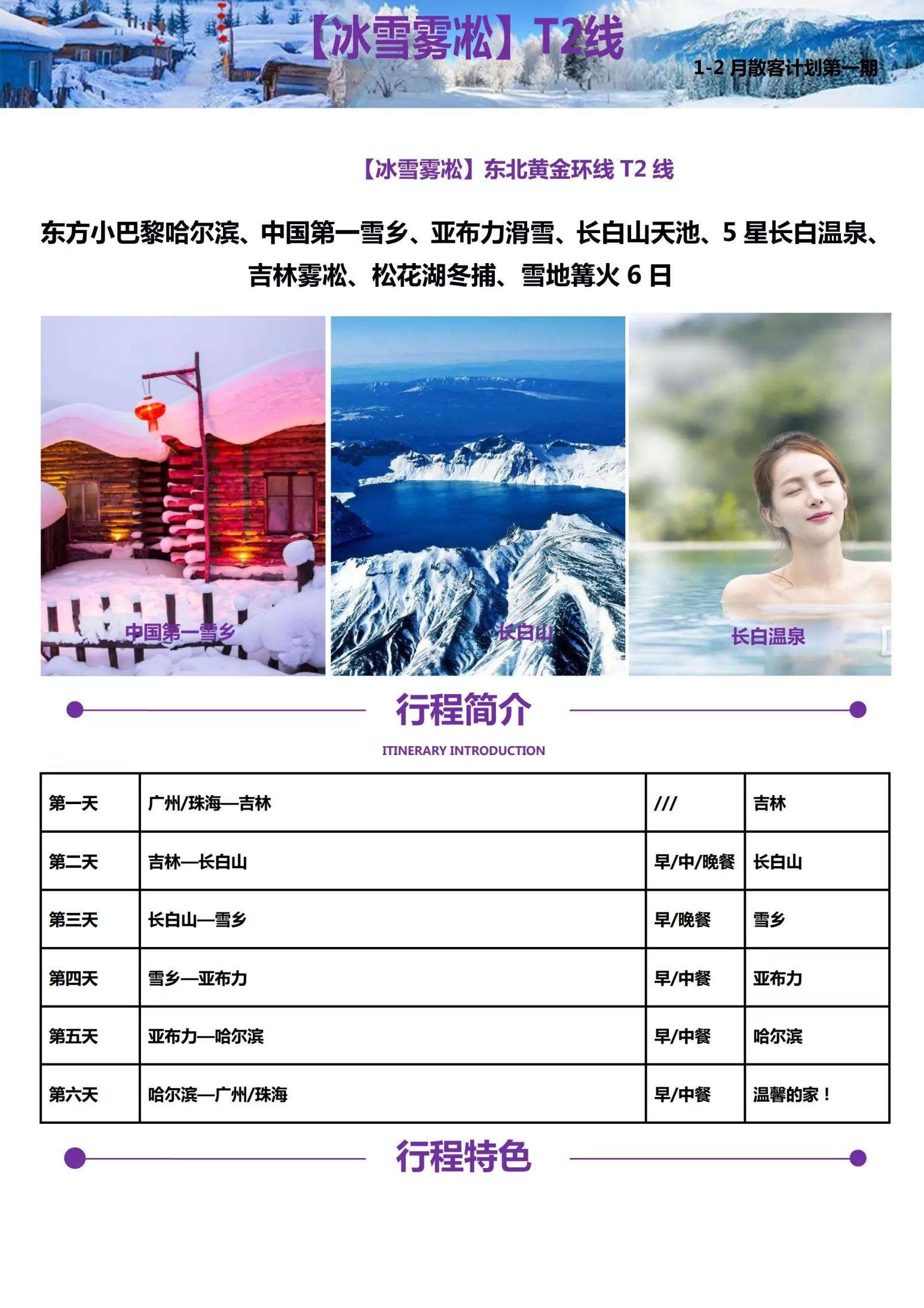 冰雪雾凇】东北黄金环线T2线 东方小巴黎,哈尔滨,中国第一雪乡,亚布力滑雪、长白山天池、双飞6日