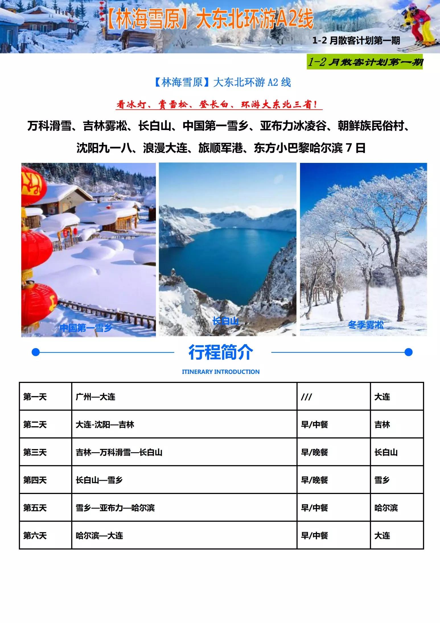 林海雪原大连北环游、长白山、中国第一雪乡、亚布力冰凌谷、朝鲜民俗村、旅顺军港、哈尔滨双飞7日