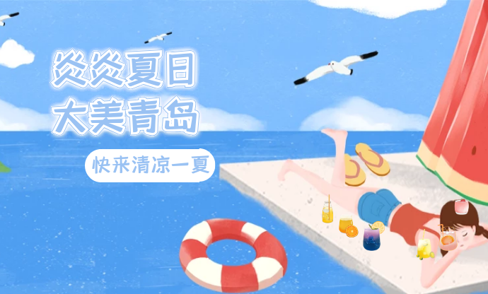 青島本地游
