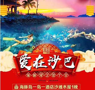 【春節海島游—沙巴 一價全含】馬幕迪島+美人魚島+海豚島+出海浮潛+沙巴一天自由活動7日游