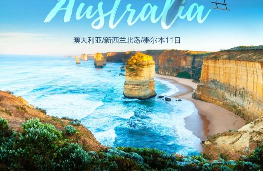 【寒假/春節青島去澳新兩國游  一價全含 0自費0購物】澳大利亞+新西蘭北島+墨爾本+愛歌頓皇家農場+皇后號游輪+史蒂芬港+直升機觀景尊享澳新11日游