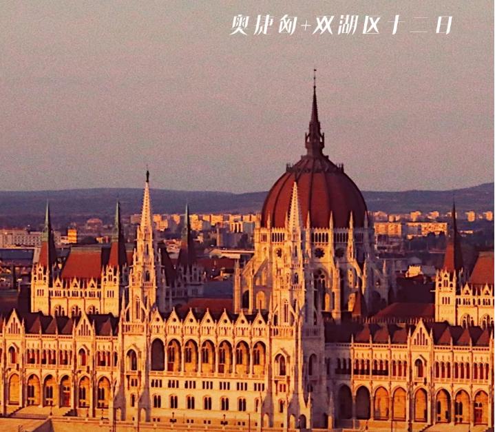 【寒假東歐奧捷匈+雙湖區12日】——茜茜公主夏宮(美泉宮)/布拉格城堡山/多瑙河/維也納/圣沃爾夫岡等