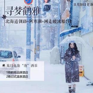 【1月份青島去北海道旅游】北海道釧路+阿寒湖+網走破冰船7日