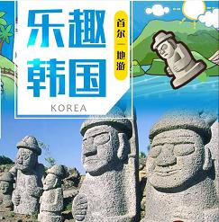 【圣誕/元旦去韓國】——青島出發去韓國首爾+濟州全景4飛5日游(圣誕狂歡價、贈送WiFi免稅金卡、地鐵卡)