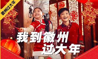 【2020年春節 徽州過大年】黃山+千島湖+宏村+雙古街雙飛純玩四日游