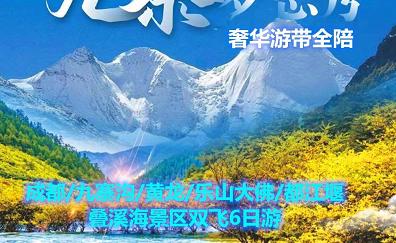 中秋遇上國慶節——青島旅行社去四川旅游——成都、九寨溝、黃龍雙飛6日游
