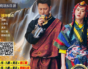 國慶青島出發去四川旅游——成都+九寨溝+黃龍+藏寨+松潘古城雙飛6日游