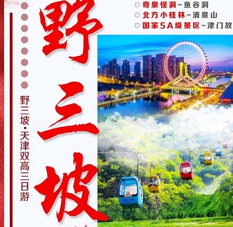 【國慶野三坡】野三坡+天津雙高3日氧肺游