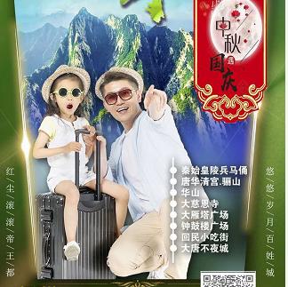 青島旅行社到陜西旅游——西安兵馬俑、華清宮、黃帝陵、壺口、延安、慈恩寺四日游