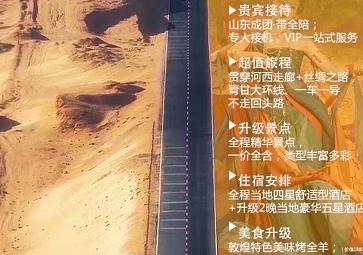 青島旅行社到青海+甘肅雙飛大環線8日游(山東獨立成團,配全陪)