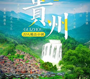 青島獨立成團去貴州VIP小團——黃果樹大瀑布、荔波大小七孔、西江千戶苗寨、龍宮、青巖古鎮雙飛5日