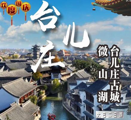 立秋后青島去哪里玩好呢——臺兒莊古城、大戰紀念館、微山湖二日游