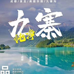 青島直飛——九寨溝+黃龍+熊貓樂園+若爾蓋草原雙飛6日游