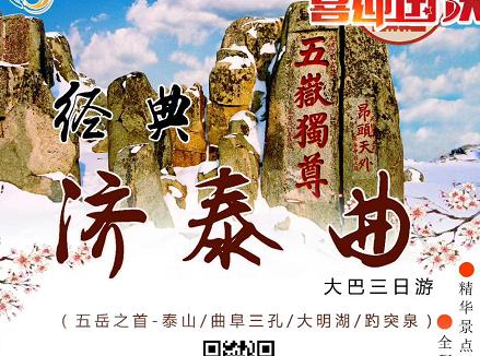 【登高五岳之首-泰山、拜孔子故里-三孔】 泰山+三孔+泰安老街+皮影戲二日游