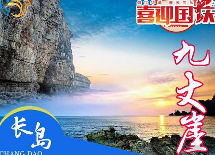 夏季去海島旅游——魅力長島+神奇萬鳥島+蓬萊八仙渡海口二日游