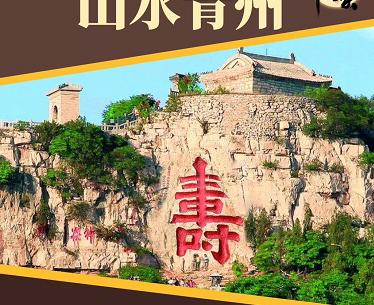 【暑假首推】北方小九寨-青州黃花溪、天緣谷、齊都文化城精品溫泉二日游