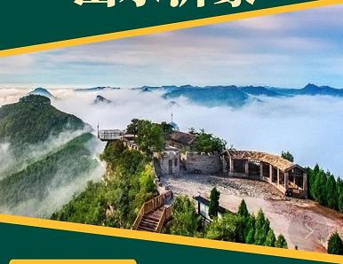 【純玩特價89元】沂水天上王城+地下大峽谷+螢火蟲水洞二日游(超值贈送)