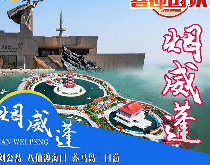 青島去劉公島旅游——蓬萊閣+劉公島2日游
