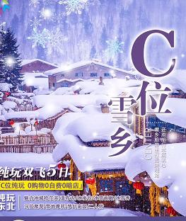 【C位雪鄉】魅力冰城哈爾濱、亞布力、冰雪畫廊、雪地摩托、夢幻家園、二人轉純玩5日游(一價全含 0 自費 )